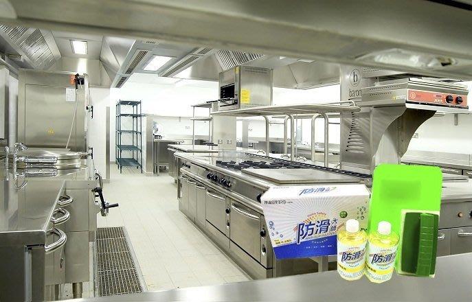 地板防滑劑《防滑大師》餐廳廚房磁磚地面防滑劑組(止滑劑)