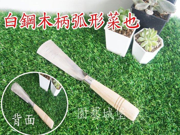 【園藝城堡】白鋼木柄弧形菜也 菜鏟 移植鏟 不鏽鋼菜也 鏟子 園藝鏟 農作 花鏟