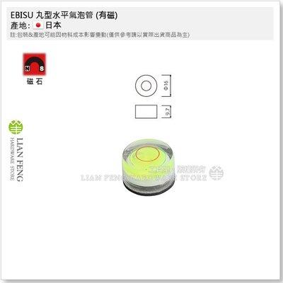 【工具屋】*含稅* EBISU 丸型水平氣泡管 (有磁) R16M 磁石付 水平器 圓形 φ16×9.7 水平儀 日本製