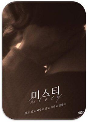 19-1012-21-Misty/又名迷霧(寫真書+明信片)(韓國版DVD)金南珠/池珍熙/李璟榮-限直送