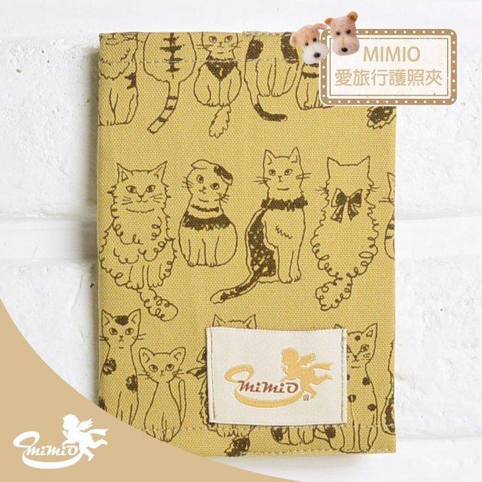 【MIMIO米米歐】台灣設計師文創手作【就愛旅行.護照夾】貓咪好朋友-童心未泯小貓 M0002