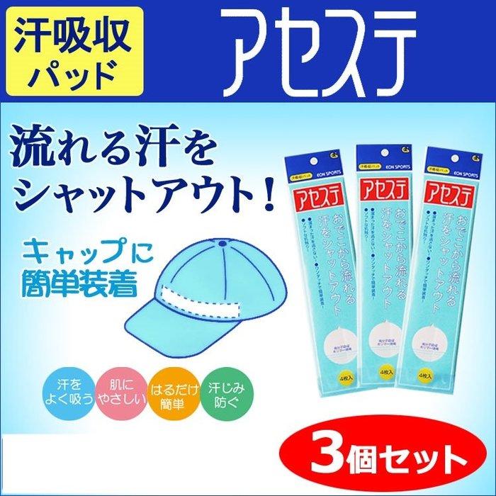 《FOS》日本製 Asesute 超強吸汗貼片 (12入) 吸汗墊 帽子吸汗 防濕 防臭 乾淨 衛生 夏天 運動 熱銷