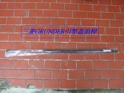 [重陽]三菱GRUNDER 2005-12年 引擎蓋頂桿[優良品質]