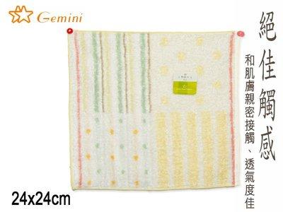 雙星Gemini 雨晴彩虹無捻紗 小方巾~手巾 /方巾