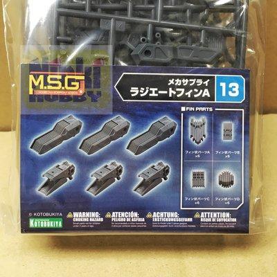 壽屋 Modelling Support Goods MSG M.S.G. Mecha Suppy 13 Radiate Fin A 改裝配件