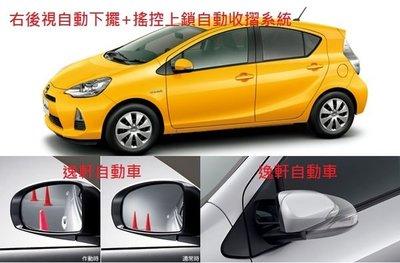 (逸軒自動車)-TOYOTA PRIUS C遙控折疊後視鏡+倒車下擺功能2合一專用盒 RAV4 ALTIS CAMRY YARIS