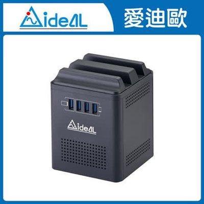 衝評價!!! 愛迪歐 IDEAL 行動裝置 PS-379U-800 智能充電穩壓器 (全新未拆)