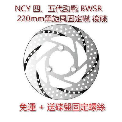 免運+送碟盤固定螺絲 NCY 新勁戰四代戰五代戰abs BWSR 黑旋風固定碟 220mm碟盤 後碟專用