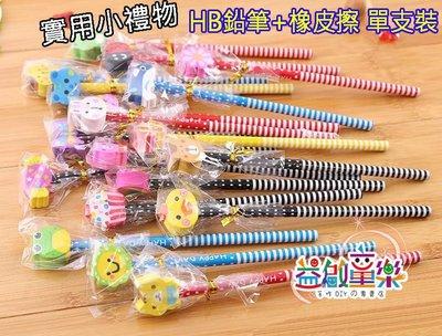 ♥粉紅豬的店♥ 兒童節 獎品 文具 H...