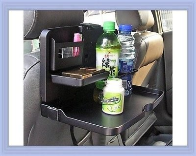 *高雄有go讚*汽車飲料架 車用餐桌 後座飲料架託盤 車用餐盤 餐台置物台 兒童餐桌!