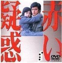 【血疑+血的鎖鏈+血的沖擊】赤色三部曲 國語 9碟DVD