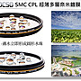 Recocso SMC 82mm CPL 超薄偏光鏡.德國光學玻璃鏡片.雙面16層奈米鍍膜.(B+W可參考)