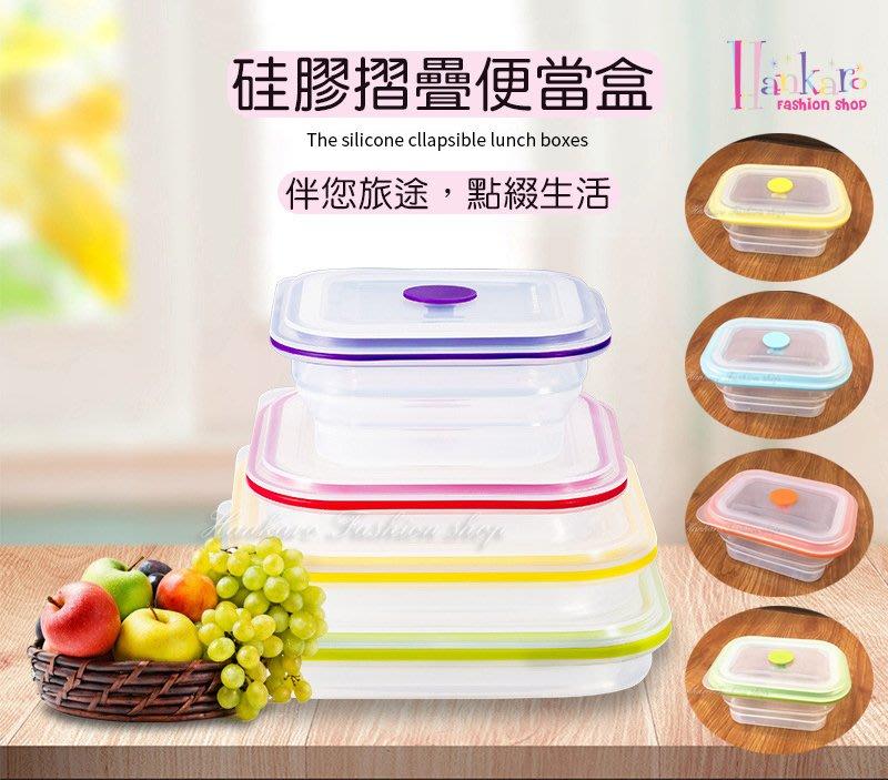 ☆[Hankaro]☆輕便環保長方形矽膠摺疊保鮮便當盒(400ml / 單個)