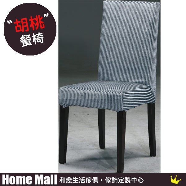HOME MALL~森巴胡桃餐椅 $1600 (自取價)6B~(204型)