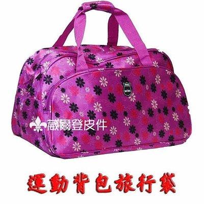 《葳爾登皮件》Batiki超輕背包側背包休閒包旅行袋/購物袋登機箱/中型運動背包2020紫色