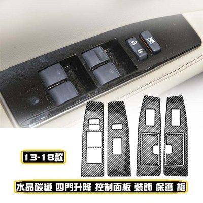 ♫『 LEXUS 凌志 四門控制面板 碳纖維 內飾貼 裝飾 』( ES200 ES250 ES350 ES300h )