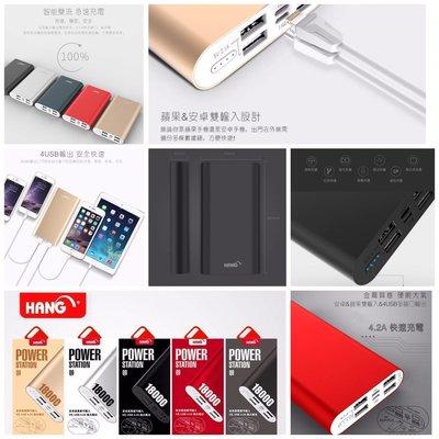 HANG Q9/18000 毫安培 行動電源/移動電源/充電/快充/iphone8/note8/XZ1/iphone X