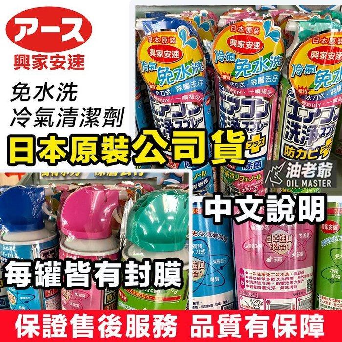 ㊣正版授權公司貨㊣ 興家安速 冷氣清潔劑 抗菌免水洗 日本進口 有中文標示 節電 冷氣保養 油老爺快速出貨