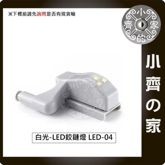 白光LED 絞鏈燈 自動 按壓開關 收納櫃 鞋櫃 衣櫥 衣櫃 櫥櫃 照明燈 LED-04 小齊的家