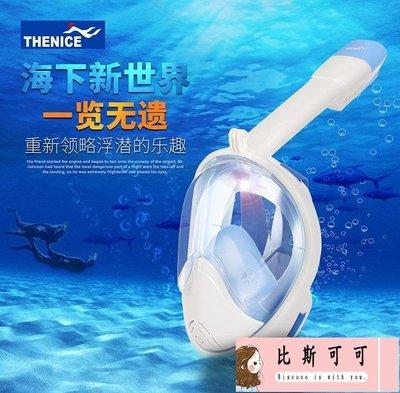 潛水鏡 面罩全乾式呼吸管游泳面鏡兒童成人潛水裝備 MKS【比斯可可】