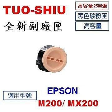 【非再製品】EPSON M200 / MX200 專用 ~副廠全新匣(高容量2500張)~6送1