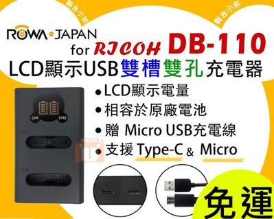【聯合小熊】LCD 雙充 ROWA for Ricoh DB-110 充電器 GR3 GR III WG-6 G900
