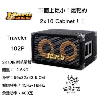 ♪ Your Music 愉耳樂器♪ Markbass Traveler 102P 喇叭音箱 Ampeg可參考