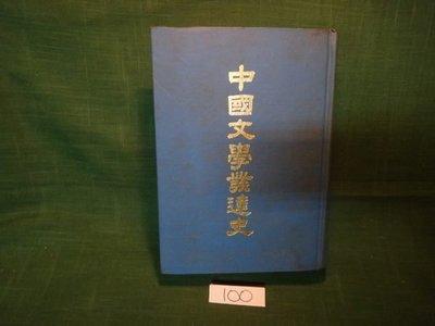 【愛悅二手書坊 05-10】中國文學發達史 中華書局編/出版