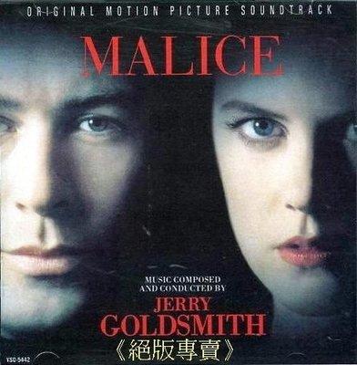 《絕版專賣》體熱邊緣  /  Malice  電影原聲帶 Jerry Goldsmith (全新)