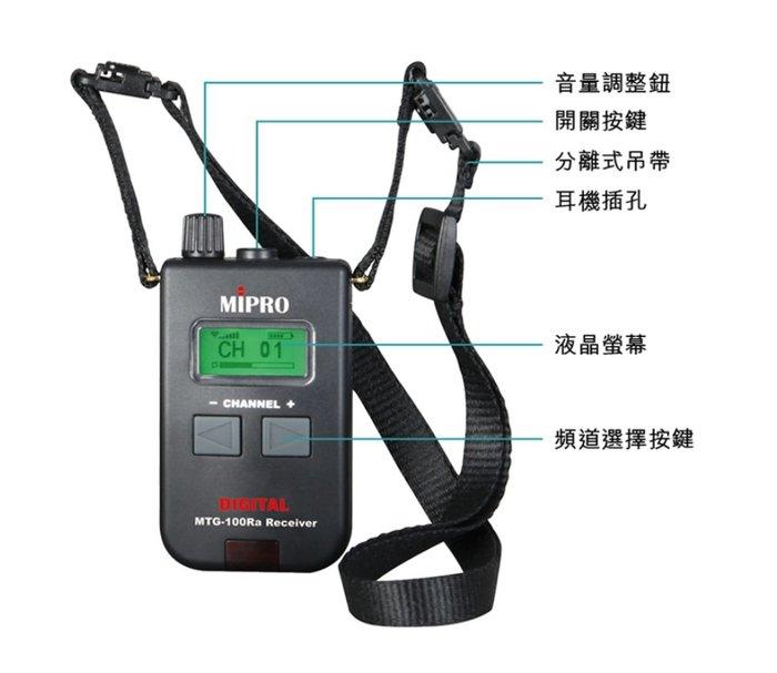 【昌明視聽】MIPRO MTG-100Ra 數位式接收機 含耳機 導覽會議系統 另有MTG-100Ta 接收器