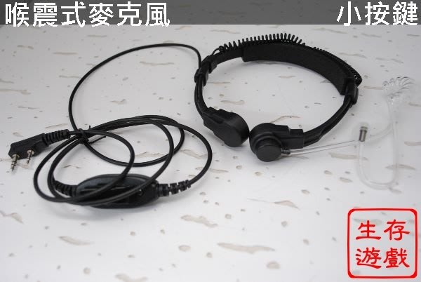 『光華順泰無線』喉震式 小按鍵 耳機麥克風 無線電 對講機 車隊 重機 生存遊戲
