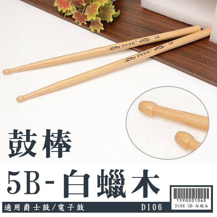 【嘟嘟牛奶糖】爵士鼓棒 5B 白蠟木 鼓錘 鼓槌 演出鼓棒 棒鼓 木質鼓棒 D106