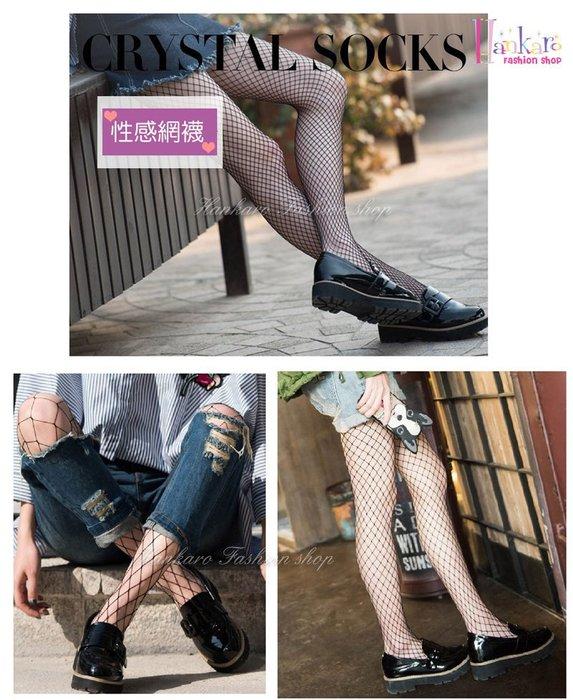 ☆[Hankaro]☆ 流行爆款性感彈性黑色網襪褲襪~(合併批發另洽)