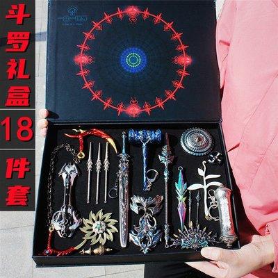 斗羅大陸周邊藍銀霸王槍大號七殺劍唐三暗器手辦金屬模型禮盒禮物