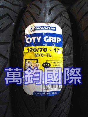 米其林 MICHELIN  City Grip 120/70-12 51P ~萬鈞國際~歡迎批發