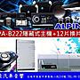 通豪汽車音響 ALPINE VPA- B222隱藏式主機+A...
