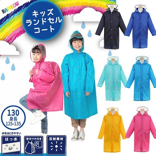《FOS》日本 MARUJU 兒童 雨衣 安全 反光 上學 防水 防風 小學 幼稚園 孩童 小孩 開學 國小 雨天 上課