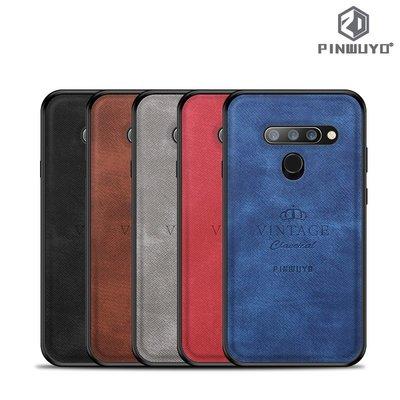 LG V40 ThinQ PINWUYO 尊系列 軟邊硬底殼 手機保護套Case 3617A