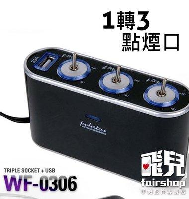 【飛兒】wf-0306 1轉3點煙口3孔3切帶USB車充 車用 充電器 點煙器 擴充點煙器 點煙器 198