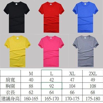 「歐拉亞」台灣現貨 短T 素面T 素T 素色T T恤 圓領T 團體工作服 短袖T恤