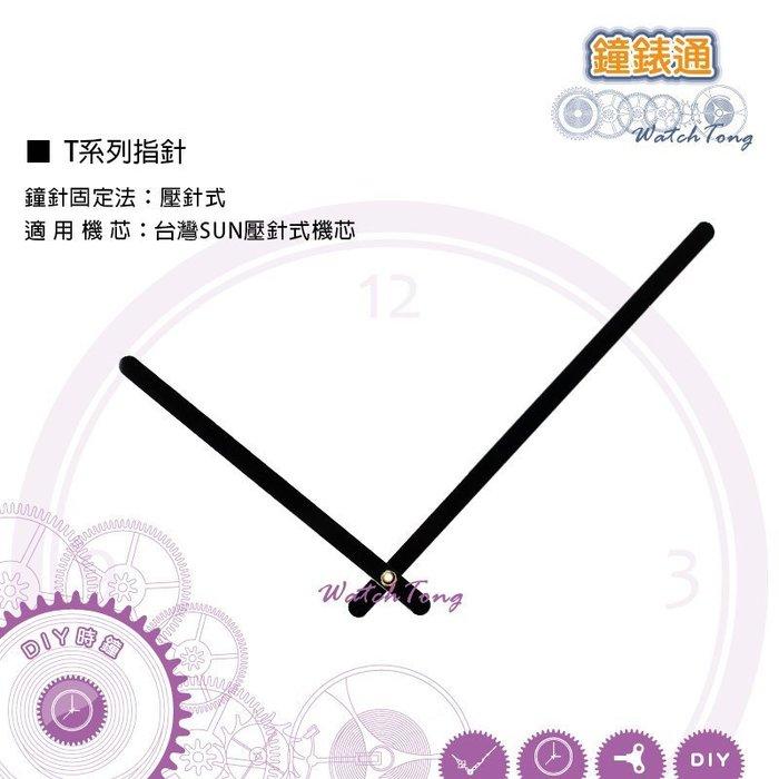 【鐘錶通】T系列鐘針 T180130 / 相容台灣SUN壓針式機芯