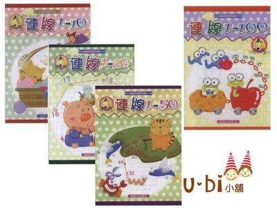 數學教室【U-bi小舖】好好玩---連線遊戲本 (1-4輯)《四本/一套》1→100 讀寫、連線練習本