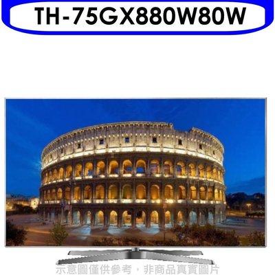 《可議價》Panasonic國際牌【TH-75GX880W】75吋4K聯網電視 優質家電