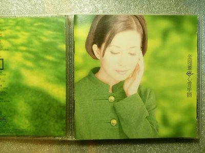 孟庭葦 心言手語 1996 SONY Music CD @將錯就錯 心電感應