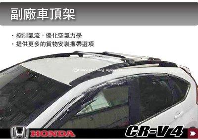 ||MyRack|| HONDA CRV 4代  CRV4 副廠橫桿 車頂架 行李架 旅行架