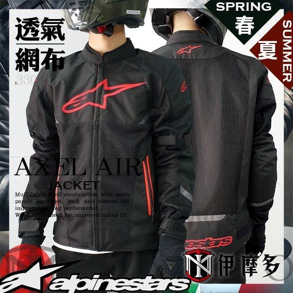 伊摩多※義大利 Alpinestars 超透氣網布 防摔外套夾克。黑紅 春夏 通勤出遊 AXEL AIR JACKET
