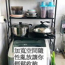(加寬外徑68CM)經典黑馬桶洗衣機置物架(3層)