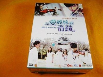 全新偶像劇《給愛麗絲的奇蹟》DVD (全15集) 炎亞綸(飛輪海) 修杰楷 梁心頤 周采詩 楊貴媚