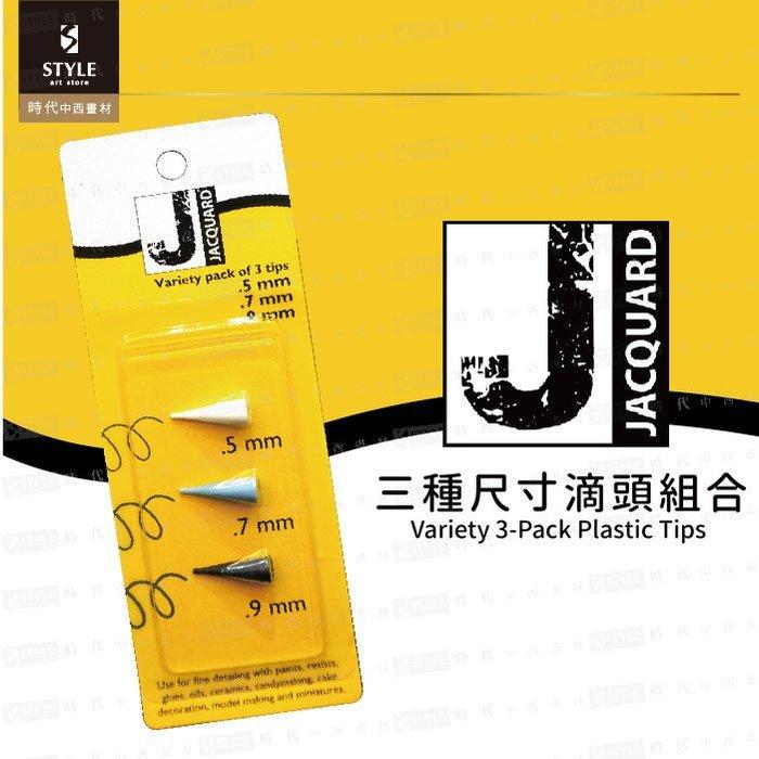 【時代中西畫材】美國捷卡 三種尺寸滴頭組合 Variety 3-Pack Plastic Tips