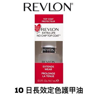 【Darling小舖】Revlon 露華濃 10日長效定色護甲油/指甲油